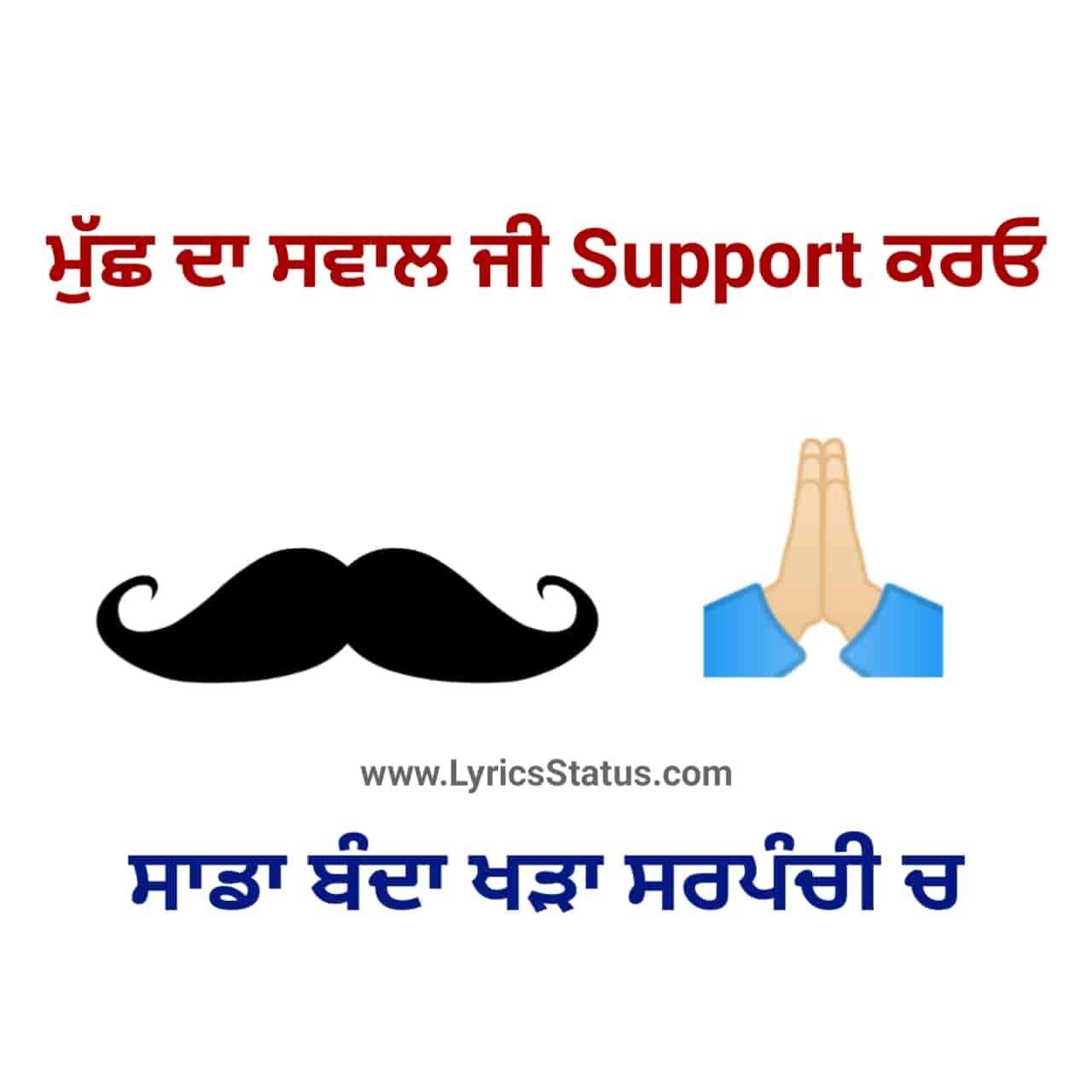Much da Sawal Ji Sarpanchi song download Lyrics status Muchh da sawal ji support karyo Sada banda khada Sarpanchi ch Asli Sarpanchi Jind Dhaliwal