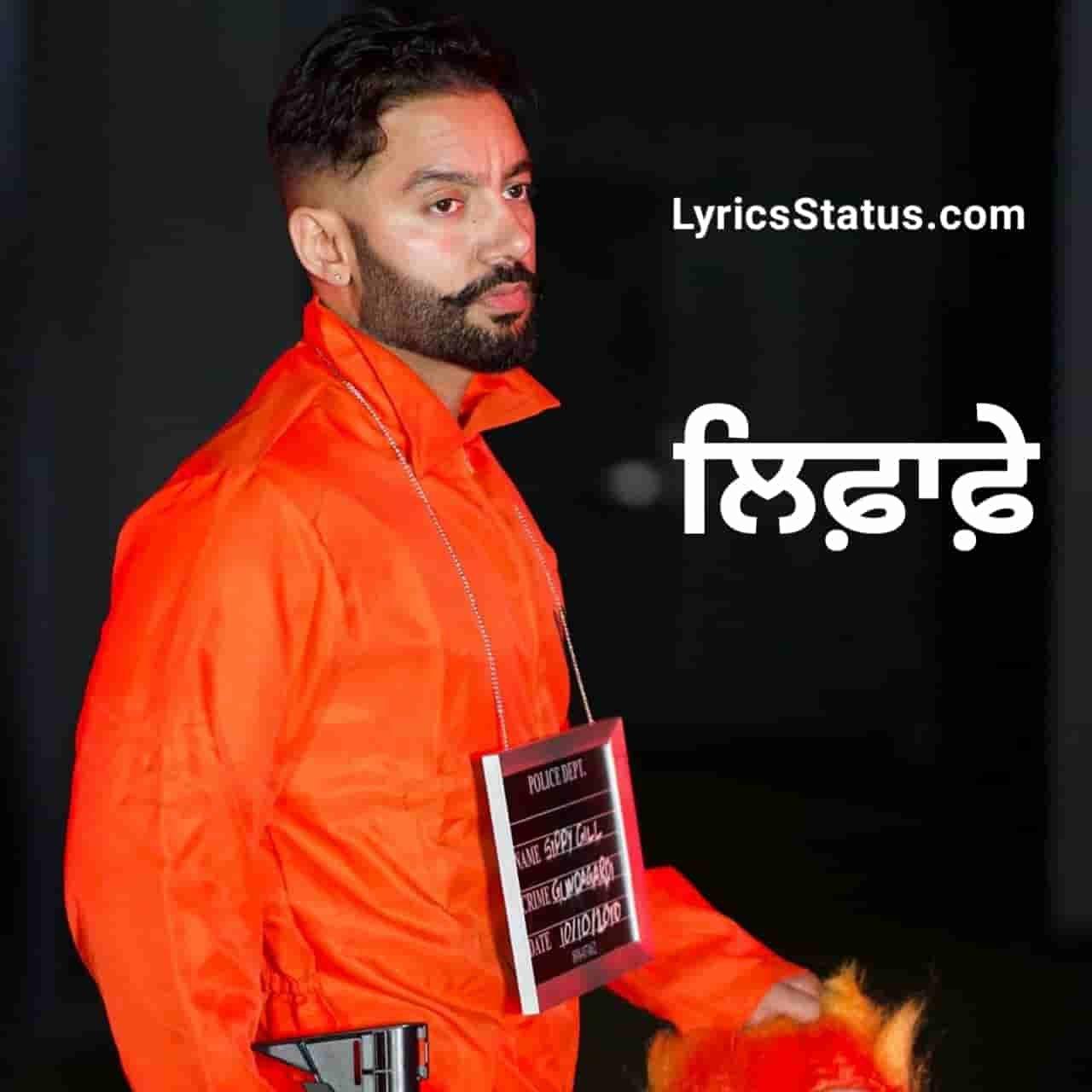 Shipra Goyal Lifafe Sippy Gill Lyrics Status Download Punjabi song Jehda saade doha de vichale aa giya Hall ohda hona ae gadaafi wargastatus video
