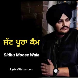 Jatt Poora Kaim Sidhu Moose Wala Lyrics Status Download Punjabi Song Jatt poora kaim aa ni (I will give a fu*k) Ajj saada time aa ni whatsapp status