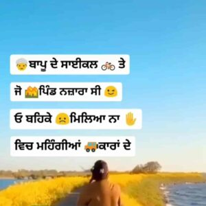Bapu De Cycle Te Lyrics Status Video Download Punjabi Song Bapu De Cycle Te Jo Pind Nazara Si Oh Beh ke Milya Na Vich Mehngiyan Car'an De