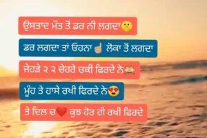 Dogle Chehre Sad Punjabi Status Video Download Ustaad maut ton dar ni lagda, dar lagda tan ohna loka to lagda jihde 2 2 chehre chakki firde ne