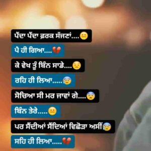 Tere Bin Sad Punjabi Love Status Video Download Painda painda fark sajjna pe hi giya Ke vekh tu bin sadde reh hi liya Sochya si mar jawange bin tere