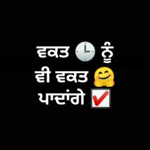 Zara Waqt ayun de dosta Waqt nu vi waqt pa deyange Inspirational Punjabi Motivation Status Download Video