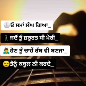 Hun Sanu Vi Teri Lod Nhi Sad Punjabi Status Video Download Oh sma langh giya jdo jrurat si meri hun tu chahe rabb vi banja, tenu qabool ni
