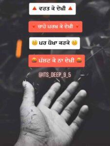Palat Ke Na Dekhi Punjabi Attitude Status Video Download Vart ke dekhi chahe parkh ke dekhi Par dhokha karke palat ke naa dekhi whatsapp status video