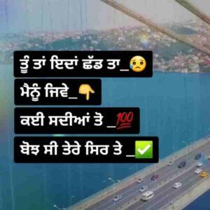 Injh Ta Koi Khed Ke Sad Punjabi Status Video Download Tu taan eda chhad ta mainu Jive kayi sdiyan to bojh c tere sirr te Injh ta koi khed ke khidonya nu suttda na jive mainu sutt giya zindagi cho tu kadh ke WhatsApp status video