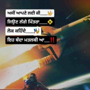 Matlabi Banda Punjabi Sad Status Video Download Asi apne layi ki jiyon lagge mittra Lok kehnde Eh banda matlabi aa whatsapp status video.