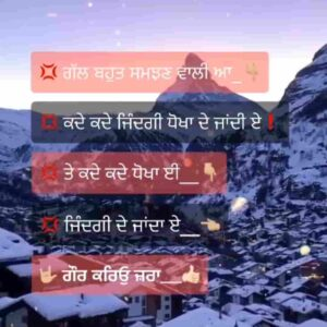 Zindagi Dhokha Punjabi Ghaint Status Lines Video Download Gal bahut samjhan wali aa Kde kde zindagi dhokha de jandi ae Te kde kde dhokha hi zindagi de janda Gaur karyo! whatsapp status video