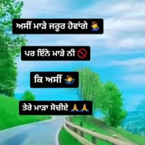 Aine Vi Maade Ni Sad Punjabi Love Status Video Download Asi maade jarur hovange Par aine maade ni Ki asi tera maada sochiye WhatsApp status