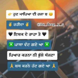 Pyar Karna Ni Bhulle Sad Punjabi Love Status Video Download Hun mappeya di raza ch rahida Ishq de rahan to passa watt gaye aan Pyaar karna ni bhulle sajjna Bss karno hatt gaye aan WhatsApp status video