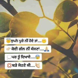 Sohne Supne Sad Love Punjabi Status Video Download Supne Poore nahi hoye ta koi gal ni sajjna Par tu dikhaye bade sohne si whatsapp status video