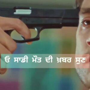 Saddi Maut Sad Punjabi Love Status Download Ho saanu jiondeya nu taan koi puchhda ni Mar jayiye taan shayad pachhta lain ge WhatsApp video.