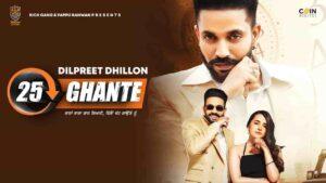 Gurlej Akhtar 25 Ghante Dilpreet Dhillon Lyrics Status Download Punjabi Song Vehle aa 25 ghante Vairi khadkaune nu Vehlae jatt dhuadi laun nu