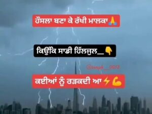 Honsla Bna Ke Rakhi Maalka Punjabi Status Download Honsla bna ke rakhi maalka Kyonki saddi hiljul kaiyan nu radkadi aa Samjhe WhatsApp video.