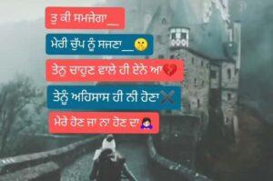 Meri Chup Sad Punjabi Love Status Download Video Tu ki samjhenga Meri chup nu sajjna Tenu chaun aale hi aine aa Ki tenu ehsaas hi ni hona.