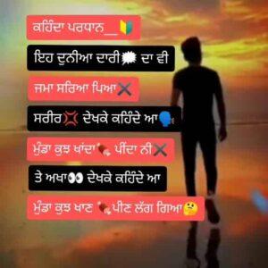 Duniyadari Ghaint Punjabi Status Download Kehnda pardhan eh duniyadari da vi jma sarya piya Shreer dekh ke kehnde aa Munda kujh khanda ni
