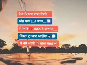 Ghar De Bahut Sakht Sad Punjabi Love Status Download Video Thoda dhyan naal dosto Ajkal 3-4 saal pyar karan to baad Ohna nu yaad aunda status