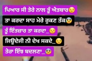 Pyar Na Karda Sad Punjabi Love Status Download Pyar c tere nal tu etbar ta krda Saah mere rukan tak Tu intzar ta krda Jionde ji ni dekh sakde