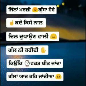 Waqt Beet Janda Sad Punjabi Love Status Download Jinna marzi gussa hove Kde kise naal dil dukhan aali gal ni karidi Kyonki waqt beet janda.