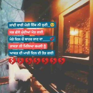 Dil Tod Gayi Sad Punjabi Love Status Download Video Jandi wari meri ikk naa suni Sb challe mundiya mod gayi Mere dil cho bahar jaan da Raasta ni milya kamli nu Aakad di maari dil hi tod gayi WhatsApp status video