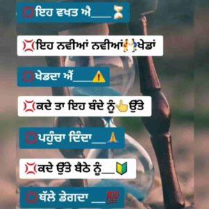 Waqt Punjabi Ghaint Status Lines Video Download Kehnda ustaad Eh waqt ae Eh naviya naviya kheda khed'da Kde taan eh bande nu utte pahuncha dinda Kde eh utte baithe nu thalle degda whatsapp status video