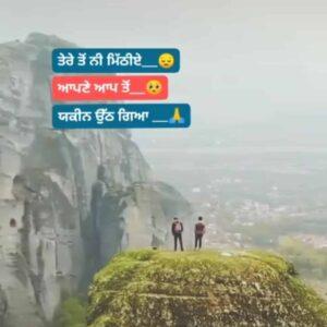 Yakeen Status in Punjabi Sad Status Download Video Tere ton ni mithiye Aapne aap ton yakeen uth giya WhatsApp status video.