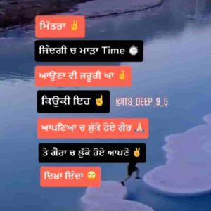 Maada Time Inspirational Thoughts Punjabi Status Download Mittra zindagi ch maada time ayuna vi jruri aa Kyonki eh aapnya ch luke hoye gair