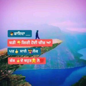 Fayda Matlabi Duniya Shayari Punjabi Status Download Video Fayda badi giri hoyi cheej hai Par saale lok chakkde bahut ne WhatsApp status