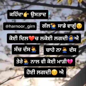 Maadi Hoyi Lagdi Aa Sad Punjabi Love Status Download Video Kehnda ustaad Gal sadde wangu koi Dil ch lakoi lagdi aa Tu sach dss chahe naa dss