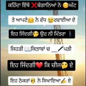 Thokara Ne Sikhaya Sad Punjabi Life Status Download Video Kehnda aithe beganya ne ghat Te aapneya ne vadh ravaya ae Eh zindagi oh ni mittra