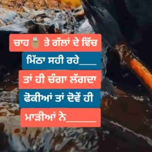 Chah Te Gallan Punjabi Attitude Status Download Video Chah te Gallan de vich Mithha sahi rahe taan hi chnga lgda Fokkiyan ta dove hi maadiyan