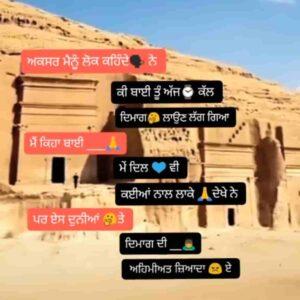 Dil Dimag Sad Punjabi Love Status Download Video Aksar mainu lok kehnde ne Ki bai tu ajkal dimag loun lagg giya Main kiha bai Main dil vi kyiyan nal laa ke dekhe ne