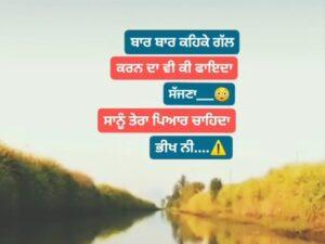 Tera Pyar Chahida Sad Punjabi Love Status Download var var keh ke gal karan da vi ki fayda Sajjna saanu tera pyar chahida Bheekh ni WhatsApp