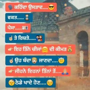 Waqt Paisa Rishte Punjabi Life Status Download Video Kehnda Ustaad Wakht Paisa te Rishte Eh tinne cheejan di keemat Oh banda janda WhatsApp