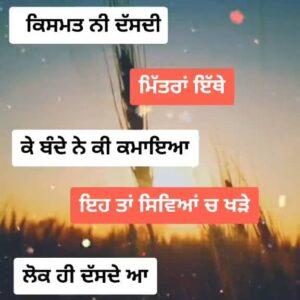 Zindagi Di Kamai Ghaint Punjabi Status Download Kismat ni dasdi mittra ethe bande ne ki kamaya Eh ta sivian ch khade lok hi dasde aa WhatsApp