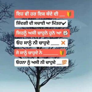 Harek Di Sad Punjabi Love Story Status Download jinu asi chahune aa oh sanu ni chahunde Te jo sanu chaunde ne ona nu asi ni chahunde WhatsApp