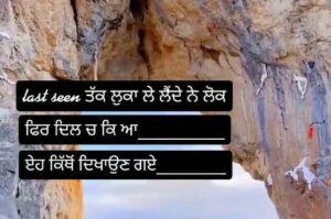 Last Seen Sad Punjabi Love Status Download Video Last seen tak luka lende ne lok Fer dil ch ki aa? Eh kithon dikhonge WhatsApp status video.