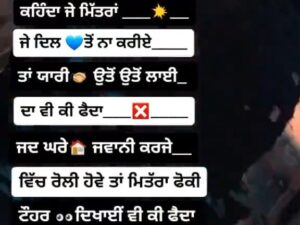 Fokki Taur Punjabi Life Status Download Video ghare jawani karze vich ruli hove ta mittra foki taur dikhayi da vi ki fayada WhatsApp video.