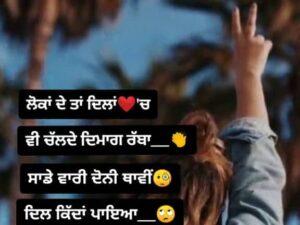 Dil Dimag Punjabi Swag Whatsapp Status Download Video Loka de ta dila ch vi chalde dimag rabba Sadde wari done thanvi dil kidda paya status