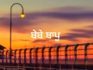 Baapu Kehnda Punjabi Life Status Download Video zindagi ch sara kuj dobara mil janda par kde vi nal jme bhen bhra te bebe bapu WhatsApp video