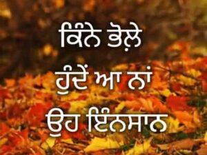 Bhole Insaan Sad Punjabi Love Status Download Video Kine bhole hunde aa na oh insan jo roj hurt hon ton bad vi WhatsApp status video.