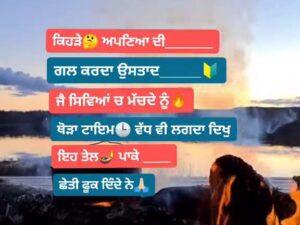 Kihde Aapne Sad Punjabi Life Status Download Video je sivian ch machde nu thoda time vadh vi lagda dikhu na eh tel pake chheti fook dinde ne.