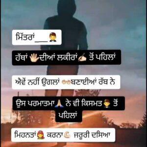 Kismat Ton Pehla Mehnat Punjabi Life Status Download Video Mitra hatha diya lakiran to pehlan eve ni ungla bnayian rabb ne WhatsApp status.