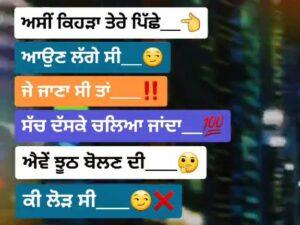 Sach Dass Dinda Sad Punjabi Love Status Download Video Sach dss ke chala janda eve jhuth boln di ki lod si WhatsApp status video.