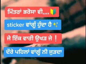 Sticker Warga Bharosa Sad Punjabi Status Download Video Mitra bhrosa vi sticker wangu hunda je ik vari ukhadje dobara pehlan wangu ni jud'da.