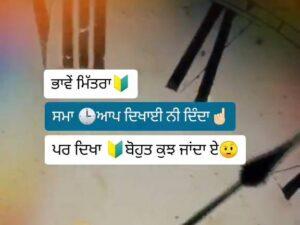 Time Punjabi Life Status Download Video Bhave mittra sma aap dikhayi ni dinda par dikha bahut kujh janda WhatsApp status video.