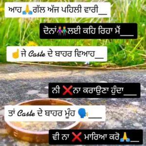 Caste De Bahar Punjabi Love Status Download Video je caste de bahar viyah ni karona hunda ta caste de bahar muh vi na marya kro WhatsApp