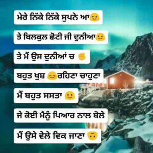 Supneya Di Duniya Punjabi Status Download Video Mere nikke nikke supne aa te bilkul chhoti ji duniya WhatsApp status video new Punjabi Video