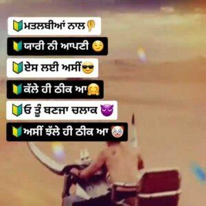 Kalle Hi Thik Aa Punjabi Lyrics Status Download Video oh tu ban ja chalaak assi jhalle hi thik aa. Here is the new Punjabi Status Video.