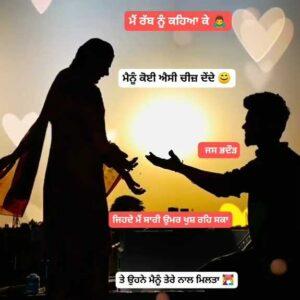 Rabb Ne Tere Nal Milata Punjabi Love Status Download Video Mai rab nu kiha ki mainu koi esi cheej dede jihde nal me sari umar khush reh ska